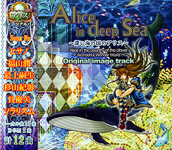 Alice in deep sea�`�[���C�̍��̃A���X�`