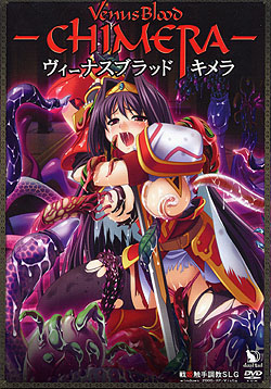 Venus Blood −CHIMERA−(DVD-ROM)