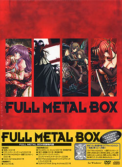 フルメタルBOX(CD-ROM+DVD-ROM)