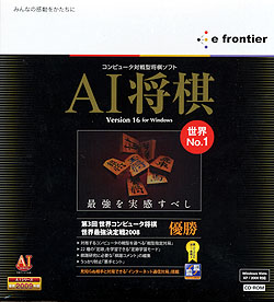 AI将棋 Version16 for Windows