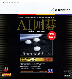 AI囲碁 Version17 for Windows