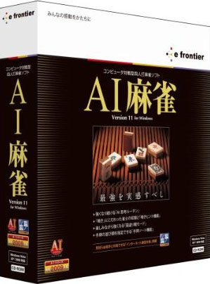 AI麻雀 Version11 for Windows