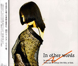 In other words/遊女