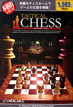�{�i�I�V���[�Y TACTICAL CHESS �`�^�N�e�B�J���`�F�X�`