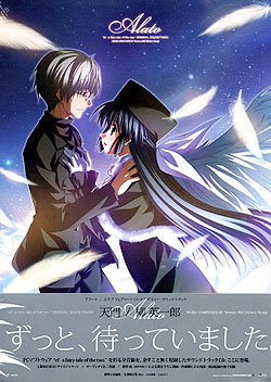 "Alato ""ef−a fairy tale of the two."" ORIGINAL SOUNDTRACK"