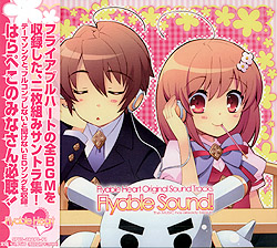 Flyable Heart Original Sound Tracks−Flyable Sound!