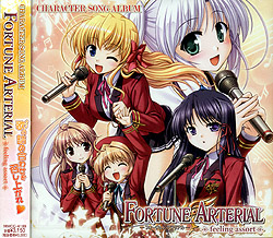 FORTUNE ARTERIAL feeling assort