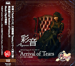 「11eyes」OPテーマ「Arrival of Tears」【Music Clip付限定盤】 TVアニメ/彩音