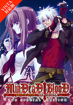MinDeaD BlooD DVD Special Edition Vista�Ή��ŁiDVD-ROM�j