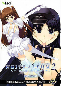 WHITE ALBUM 2 初回限定版 −introductory chapter−(DVD-ROM)