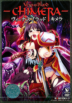 Venus Blood −CHIMERA−廉価版(DVD-ROM)