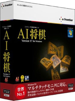 AI将棋 Version17 for Windows USBメモリ版