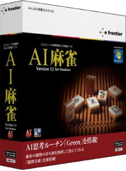 AI麻雀 Version12 for Windows USBメモリ版