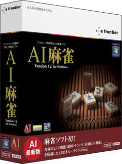 AI麻雀 Version12 for Windows DVD版