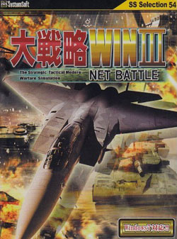 ��헪WIN III NET BATTLE ���i����