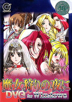 魔女狩りの夜にDVG for Windows(DVD-ROM)