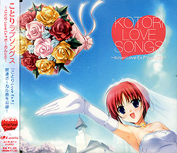 PCゲーム「ことりLoveExP」イメージソング「KOTORI LOVE SONGS」/Little Non、CooRie
