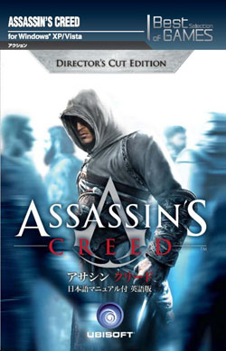 Assassins Creed 日マ付英語版 Best(DVD-ROM)