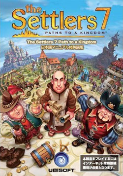 The Settlers 7 Path to a Kingdom 日本語マニュアル付英語版(DVD-ROM)