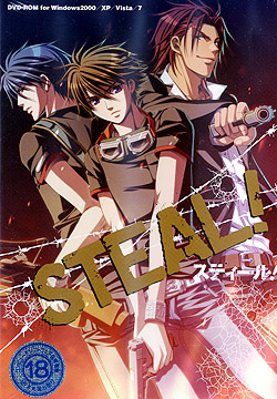 STEAL! 通常版(DVD-ROM)(ボーイズラブ)