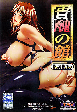 貴醜の館 Best Price版(DVD-ROM)