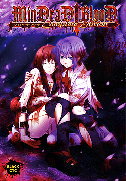 MinDeaD BlooD Complete Edition(DVD-ROM)