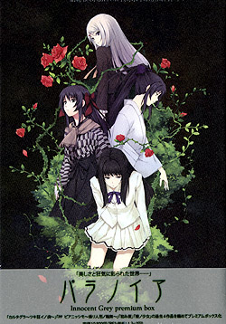 Innocent Grey premium box「PARANOIA(パラノイア)」(DVD-ROM)