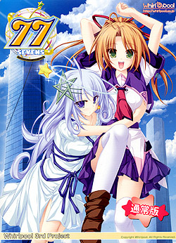 77(セブンズ)通常版 〜And,two stars meet again〜(DVD-ROM)