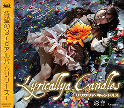 �uLyricallya Candles�v/�ʉ� 3rd �A���o��