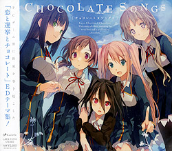 PCゲーム「恋と選挙とチョコレート」ED主題歌集「CHOCOLATE SONGS」