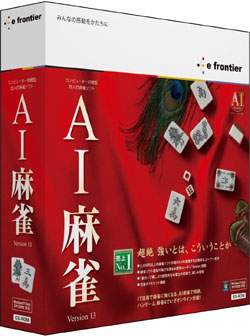 AI麻雀 Version13 for Windows