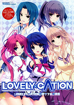 「LOVELY×CATION(ラブリケーション)」