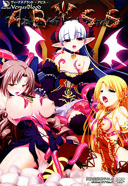 Venus Blood -ABYSS-(DVD-ROM)