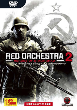 RED ORCHESTRA 2 HEROES OF STALINGRAD (E)日マ付(DVD-ROM)