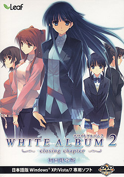WHITE ALBUM 2 初回限定版 −closing chapter−(DVD-ROM)