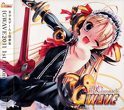GWAVE2011 1st Chronicle 通常版