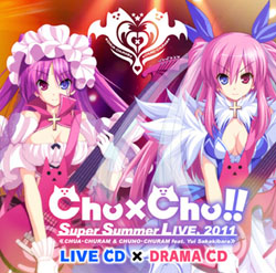 Chu×Chu Super Summer LIVE+ドラマCD