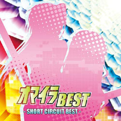 オマイラBEST SHORT CIRCUIT BEST