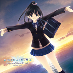 WHITE ALBUM 2 〜closing〜 ORIGINAL SOUNDTRACK