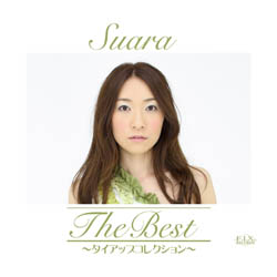 「THE BEST〜Tie-up Collection〜」/Suara<初回限定盤>