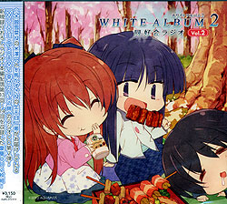WHITE ALBUM 2 ���D��W�I Vol.2
