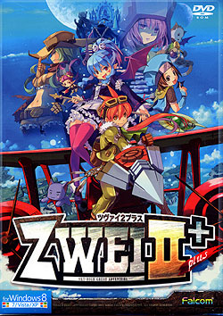 ZWEI II Plus Windows8対応版(DVD-ROM)