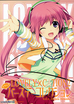 LOVELY�~CATION2 Vol.4-�B����-���u���u�o�[�X�f�[�R���N�V����