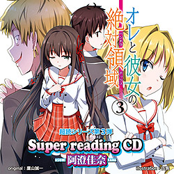 Super reading CD(超読シリーズ)阿澄佳奈「オレと彼女の絶対領域」3