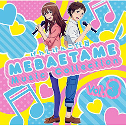 「げんしけん 2代目」 vol.3 MEBAETAME Music Collection