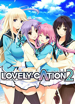 LOVELY×CATION2(ラブリケーション) 通常版