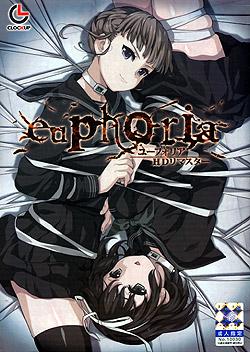 「euphoria HDリマスター 【廉価版】」