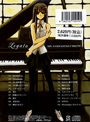 "Legato an original sound track of ""ANGEL TYPE"""