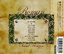 5th story CD「Roman」通常盤 Sound Horizon