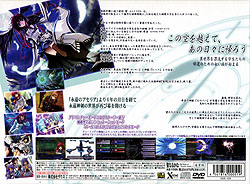 聖なるかな−The Spirit of Eternity Sword 2−(DVD-ROM)